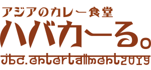 ハバカーるタイトルロゴ